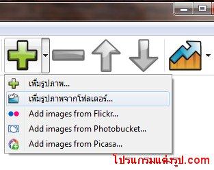 ทำภาพ slide