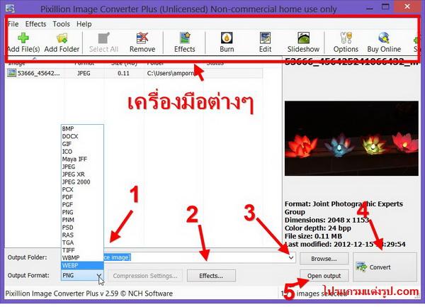 Pixillion Image Converter