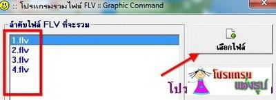 รวมไฟล์ FLV ด้วยฟรีโปรแกรม FLV Merge