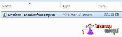 แปลงไฟล์เป็น MP3 Flv to MP3