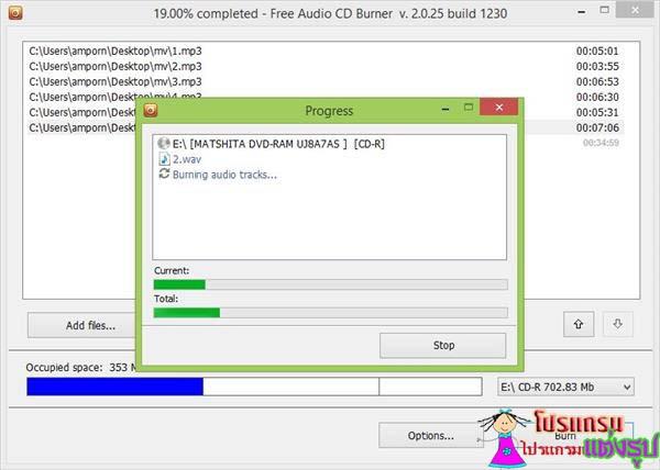 แปลไฟล์ PM 3 เป็น Audio
