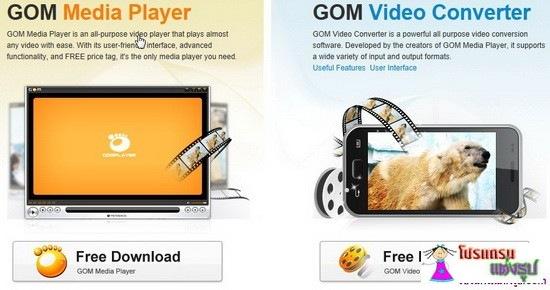 GOM Media Player โปรแกรมดูหนัง