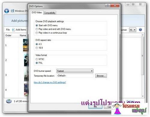 Windows DVD Maker ทำ DVD วิดีโอ