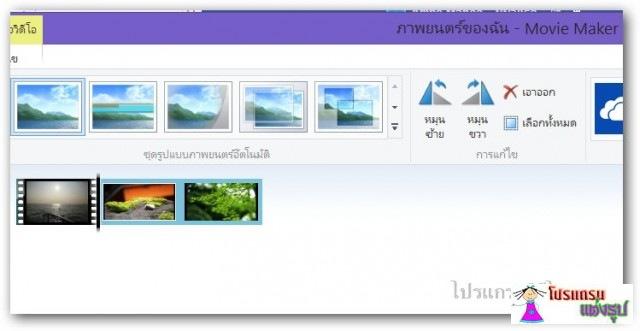 มุมมอง Windows Movie Maker