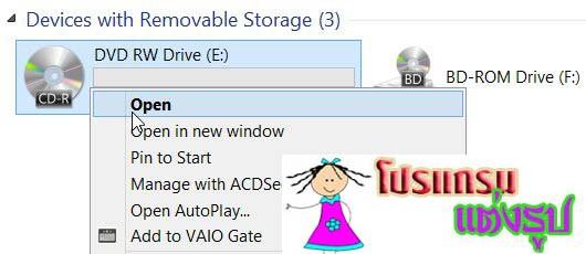 เขียน MP3 ด้วย Windows 8