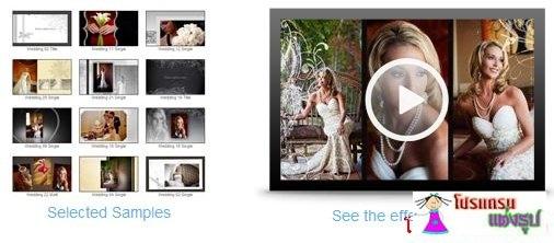 photodex เอาใจคนชอบภาพสไลด์