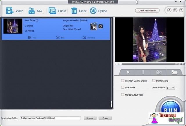 โปรแกรมแปลงไฟล์วิดีโอ WinX HD Video